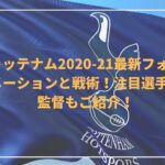 トッテナム2020-21最新フォーメーションと戦術!注目選手・監督もご紹介!
