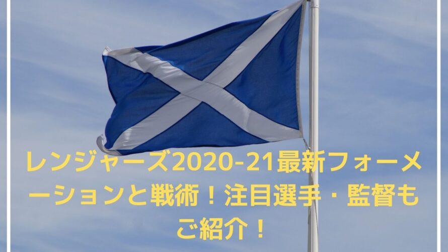 レンジャーズ2020-21最新フォーメーションと戦術!注目選手・監督もご紹介!