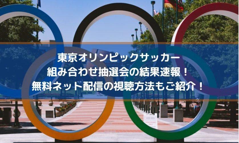 東京オリンピックサッカー組み合わせ抽選会の結果速報!無料ネット配信の視聴方法もご紹介!