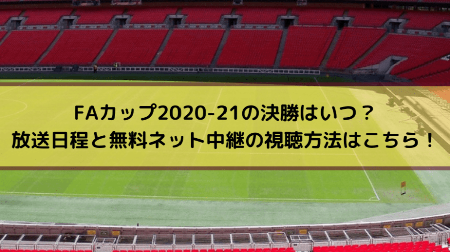 FAカップ2020-21の決勝はいつ?放送日程と無料ネット中継の視聴方法はこちら