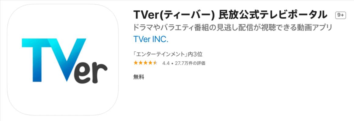 TVer(ティーバー) 民放公式テレビポータ_ル_