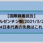 U24アルゼンチン戦の日本代表スタメン予想!ネット中継とテレビ放送・キックオフ時間は?|セゾンカードカップ2021(3/26)