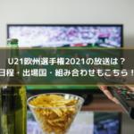 U21欧州選手権2021の放送は?日程・出場国・組み合わせもこちら!