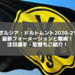 ドルトムント最新フォーメーションと戦術!注目選手・監督もご紹介!【2020-21版】
