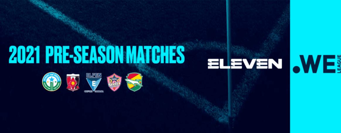 イレブンスポーツで2021WEリーグプレシーズンマッチ10試合のライブ配信