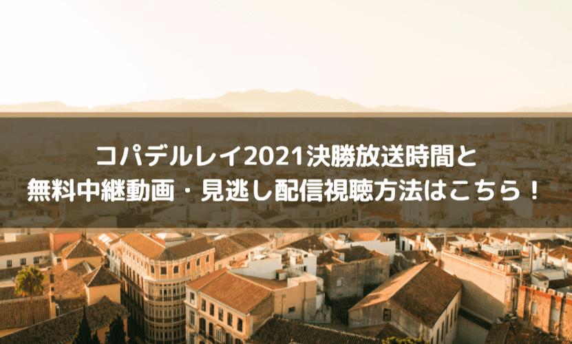 コパデルレイ2021決勝放送時間と無料中継動画・見逃し配信視聴方法はこちら!