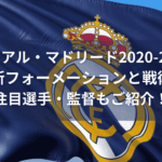 レアルマドリード最新フォーメーションと戦術!注目選手・監督もご紹介!【2020-21版】