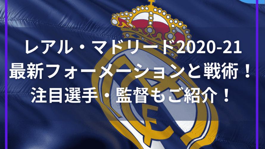 レアル・マドリード2020-21最新フォーメーションと戦術!注目選手・監督もご紹介!