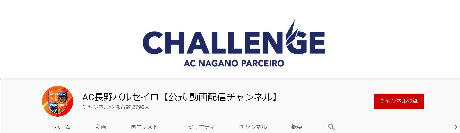 AC長野パルセイロ【公式-動画配信チャンネル】-YouTube (1)