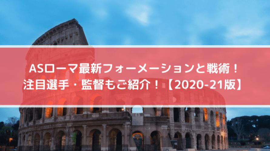 ASローマ最新フォーメーションと戦術!注目選手・監督もご紹介!【2020-21版】