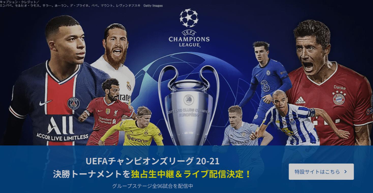 WOWOW_UEFAチャンピオンズリーグ