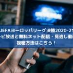 ヨーロッパリーグ決勝2021のテレビ放送と無料ネット配信・見逃し動画の視聴方法はこちら!