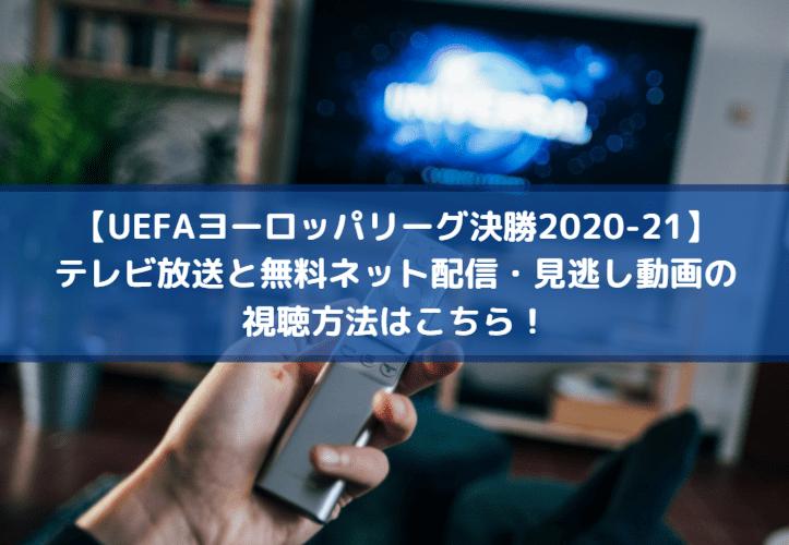 【UEFAヨーロッパリーグ決勝2020-21】 テレビ放送と無料ネット配信・見逃し動画の視聴方法はこちら