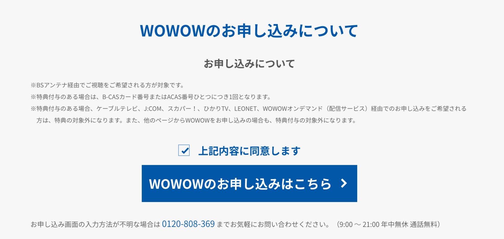 お申し込みについて_WOWOWオンライン