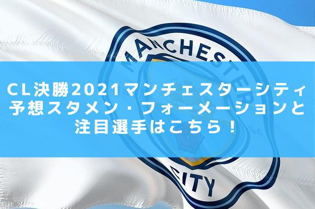 CL決勝2021マンチェスターシティ予想スタメン・フォーメーションと注目選手はこちら!