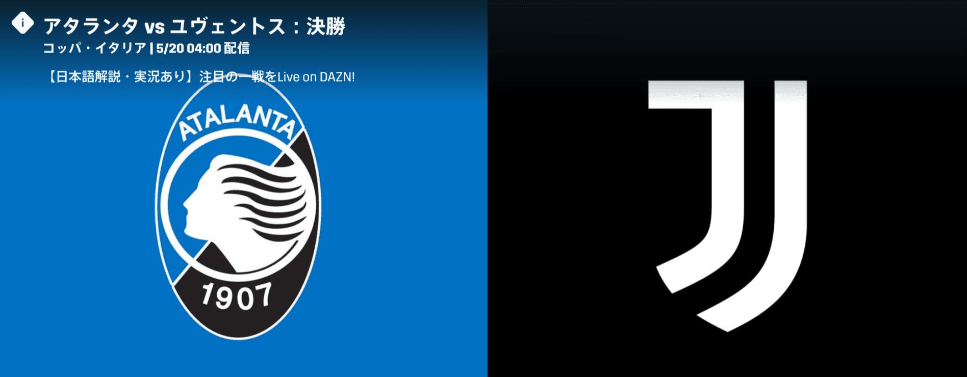 コッパイタリア2021決勝アタランタvsユベントス_DAZN配信 (1)