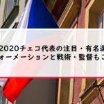 ユーロ2020チェコ代表の注目・有名選手は?最新フォーメーションと戦術・監督もご紹介!