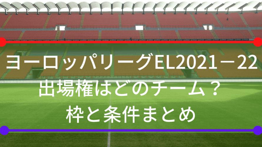 ヨーロッパリーグEL2021−22出場権はどのチーム?枠と条件まとめ