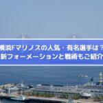 横浜Fマリノスの人気・有名選手は?最新フォーメーションと戦術もご紹介!