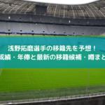 浅野拓磨の移籍先を予想!今季成績・年俸と最新の移籍候補・噂まとめ