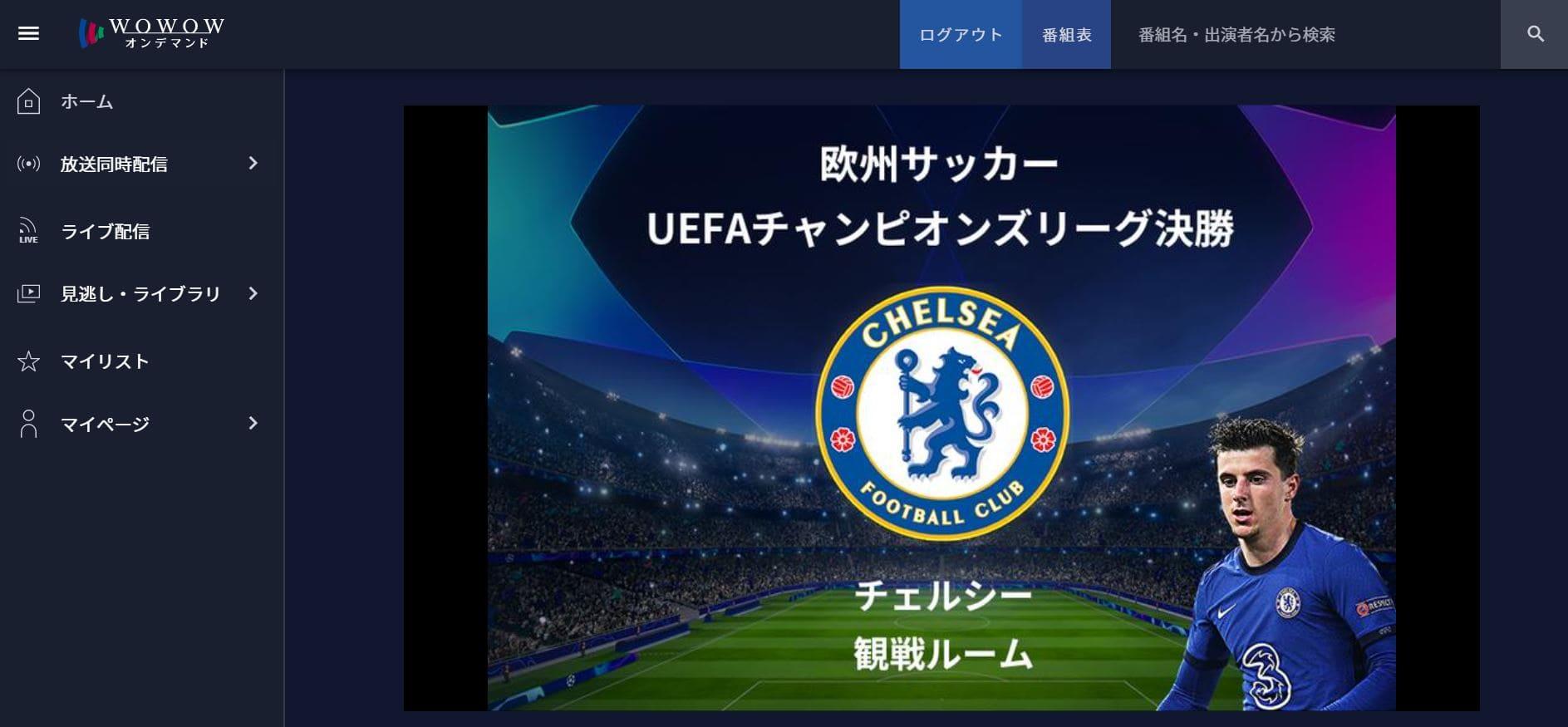 UEFAチャンピオンズリーグ決勝2020-21ファイナリスト特化ライブ配信_チェルシー観戦ルーム