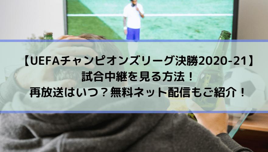 チャンピオンズリーグ決勝2021中継を見る方法!再放送はいつ?無料ネット配信もご紹介!