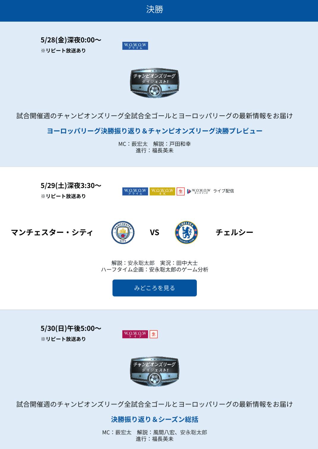 UEFAチャンピオンズリーグ2020_2021WOWOW放送予定