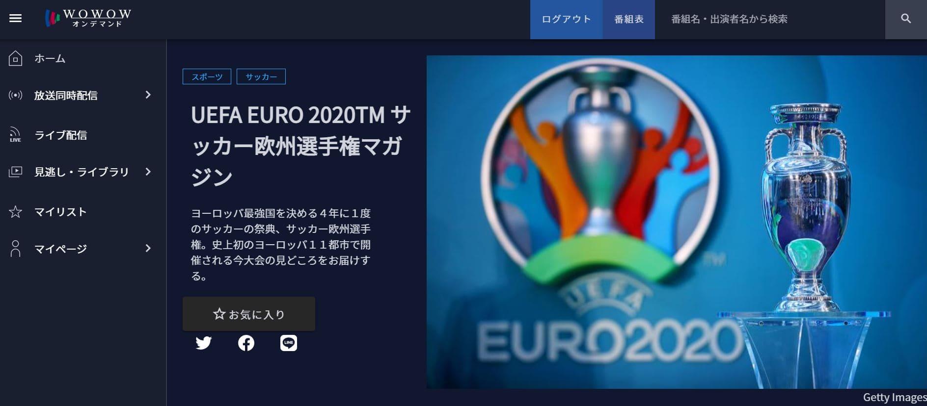 UEFAユーロ2020サッカー欧州選手権マガジン