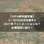 ユーロ2020注目選手と2021年フォーメーションは?出場国別に紹介!