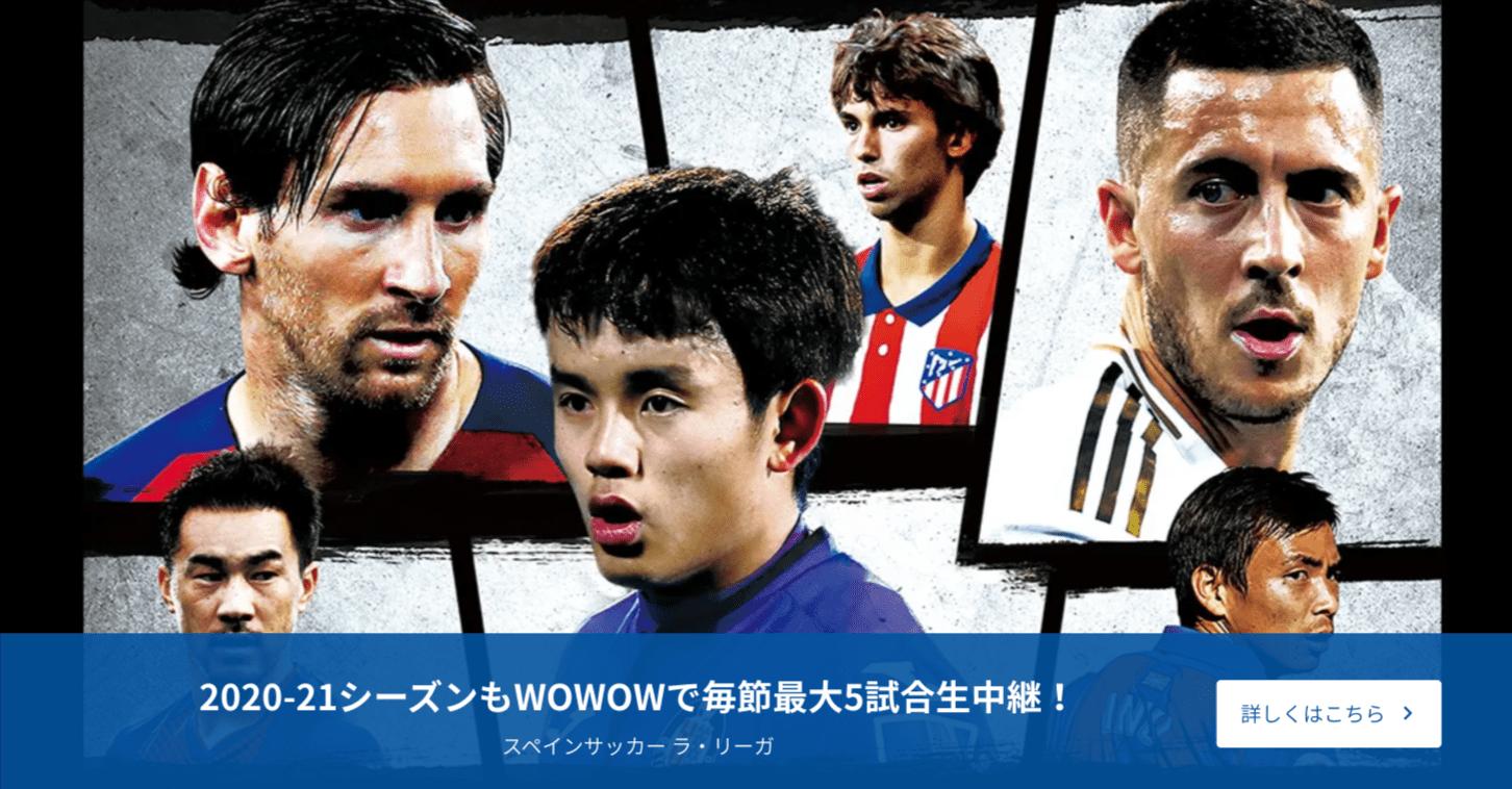 WOWOW_ラ・リーガ2020_21放送 (1)