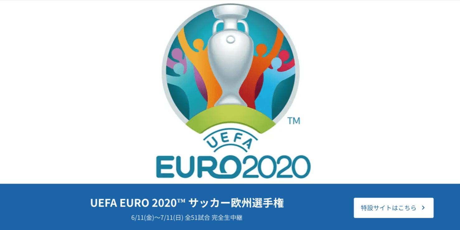 WOWOW_EURO2020放送 (1)