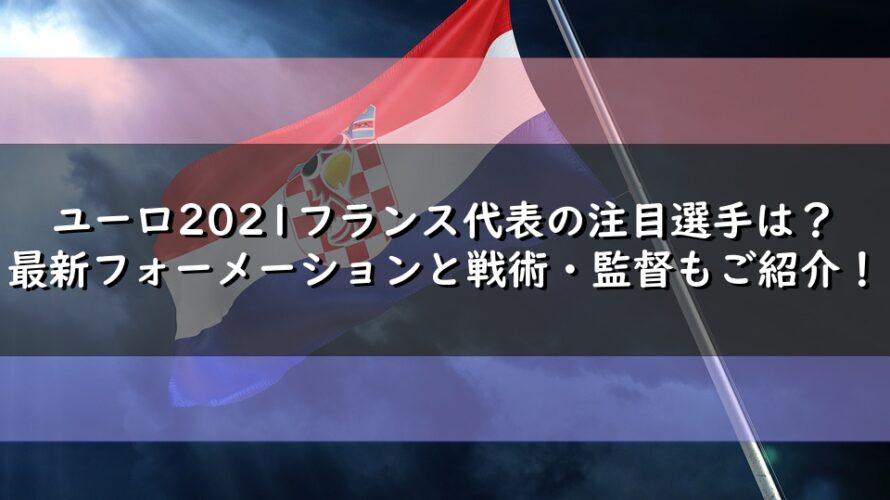 ユーロ2021フランス代表の注目選手は?最新フォーメーションと戦術・監督もご紹介!