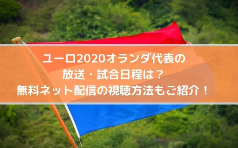 ユーロ2020オランダ代表の放送・試合日程は?無料ネット配信の視聴方法もご紹介!