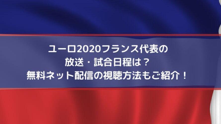 ユーロ2020フランス代表の放送・試合日程は?無料ネット配信の視聴方法もご紹介!