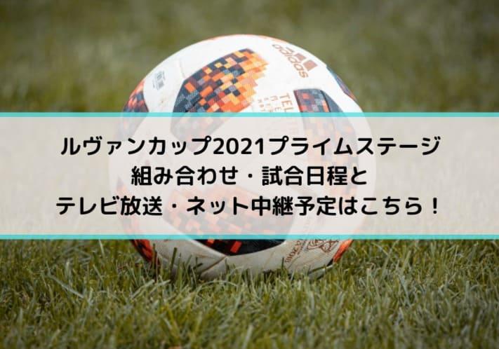 ルヴァンカップ2021プライムステージの組み合わせ・日程と放送ネット中継予定はこちら!