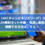 ACL2021のDAZN無料ネット中継・見逃し配信を視聴する方法はこちら!
