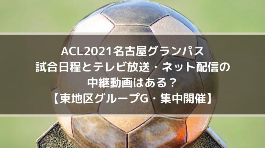 ACL2021名古屋グランパス日程とテレビ放送・ネット配信中継動画はある?【東地区グループステージ・集中開催】