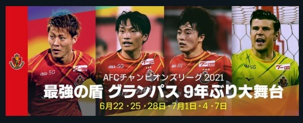 DAZN_ACL独占配信_名古屋グランパス