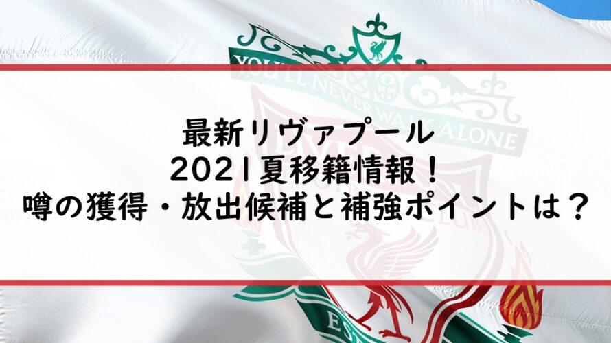 最新リバプール2021夏移籍情報!噂の獲得・放出候補と補強ポイントは?