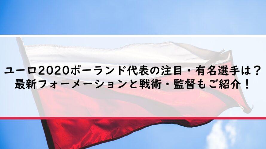 ユーロ2020ポーランド代表の注目・有名選手は?最新フォーメーションと戦術・監督もご紹介!