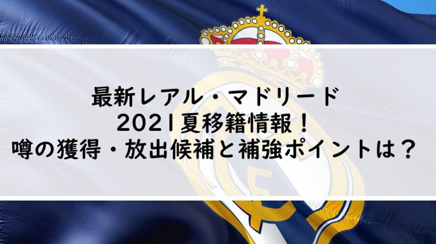 最新レアルマドリード2021夏移籍情報!噂の獲得・放出候補と補強ポイントは?