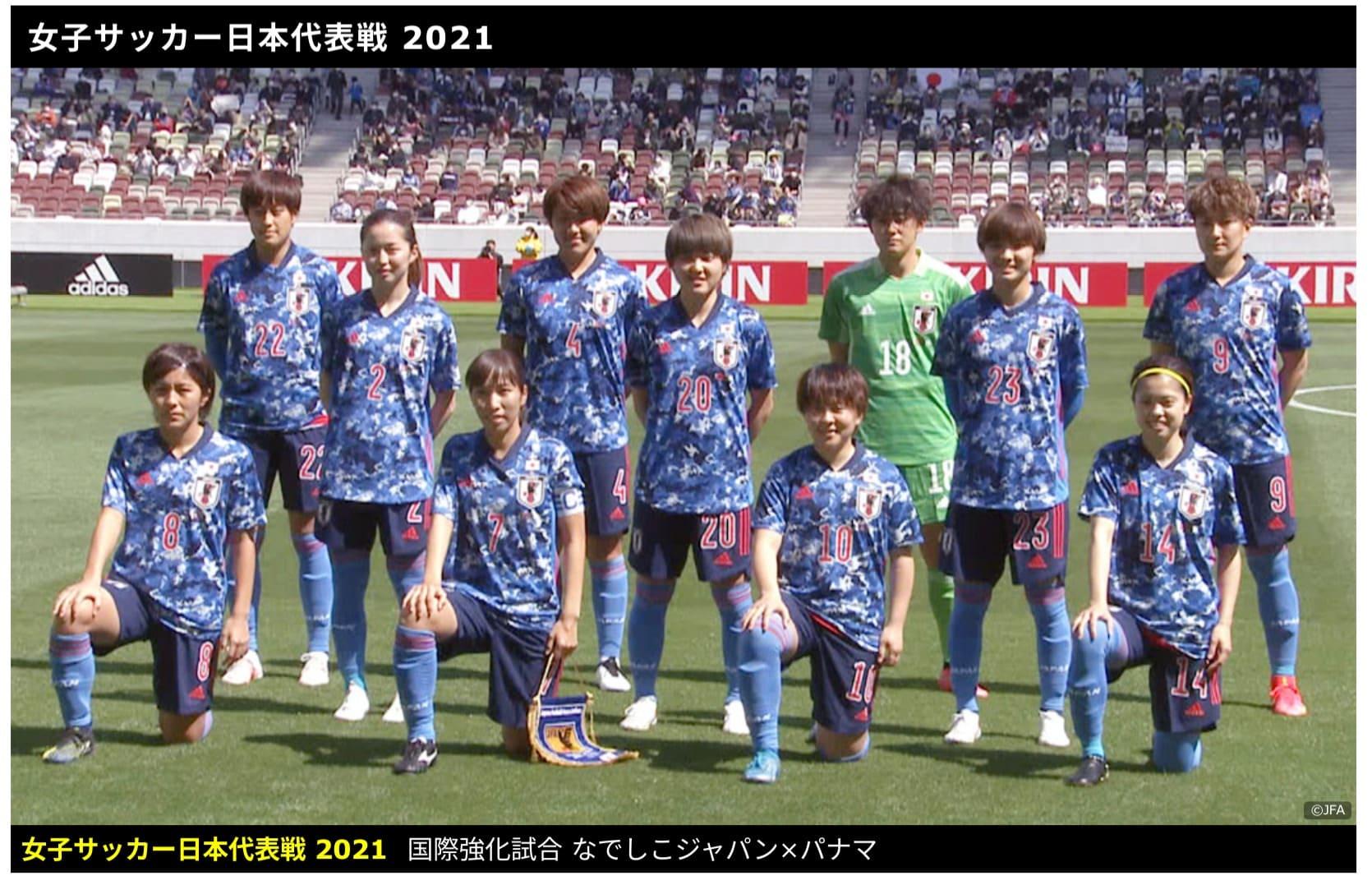 なでしこジャパン女子サッカー日本代表戦2021パナマ戦日テレジータス
