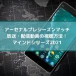 アーセナルプレシーズンマッチ放送・配信動画の視聴方法!マインドシリーズ2021