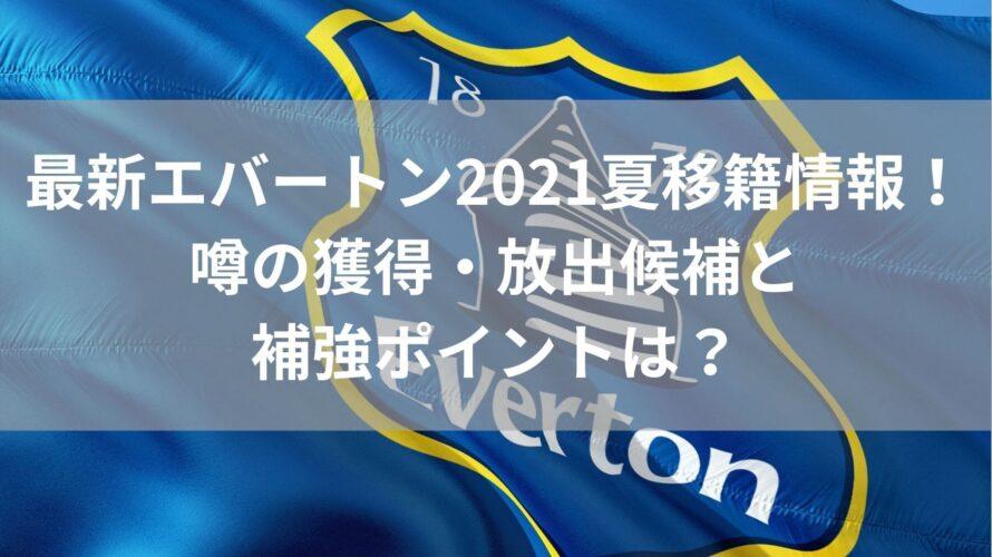 最新エバートン2021夏移籍情報!噂の獲得・放出候補と補強ポイントは?