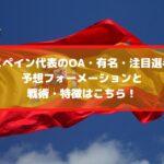 U24スペイン代表のOA・有名・注目選手は?予想フォーメーションと戦術・特徴はこちら!