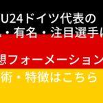 U24ドイツ代表のOA・有名・注目選手は?予想フォーメーションと戦術・特徴はこちら!