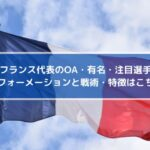U24フランス代表のOA・有名・注目選手は?予想フォーメーションと戦術・特徴はこちら