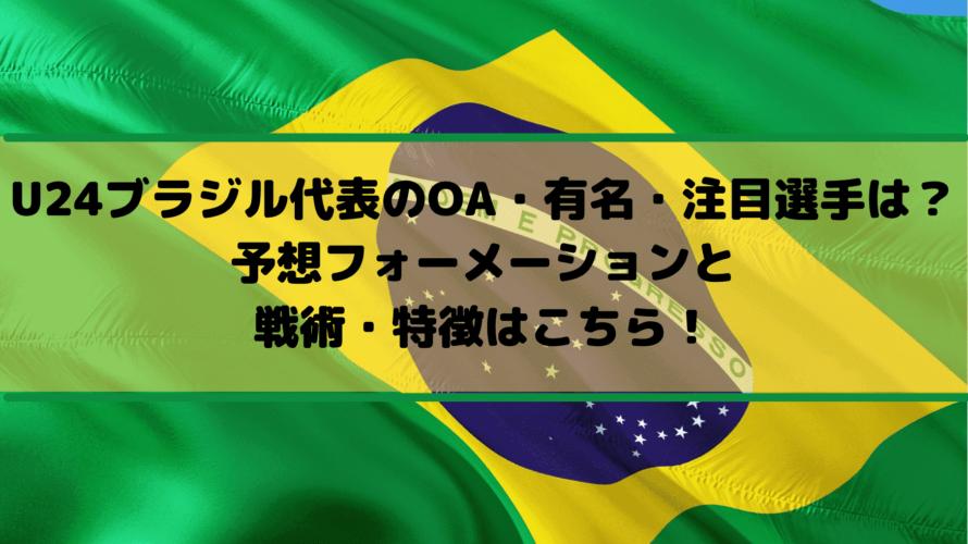 U24ブラジル代表のオーバーエイジ(OA)・有名・注目選手は?予想フォーメーションと戦術・特徴はこちら!