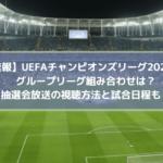 【速報】CLグループリーグ組み合わせは?抽選会放送の視聴方法と2021-22試合日程も!