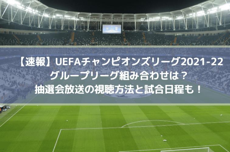 【速報】UEFAチャンピオンズリーグ2021-22グループリーグ組み合わせは?抽選会放送の視聴方法と試合日程も!